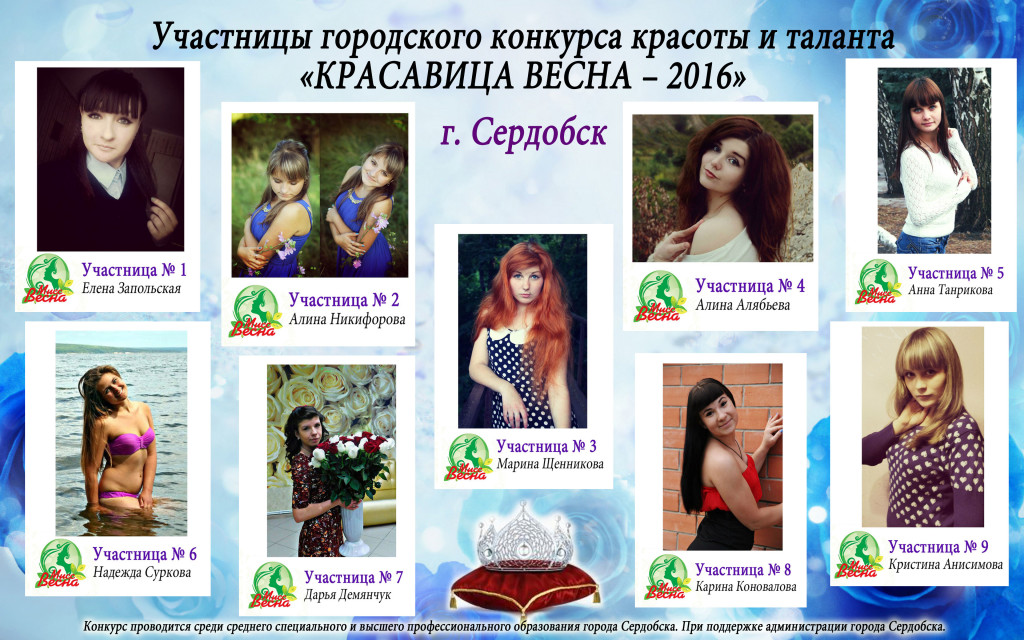 Поздравления на конкурсах красоты 313