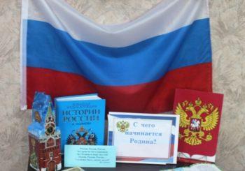 «Моя Родина — Россия»
